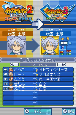 English rom the world eleven challenge to inazuma download 3
